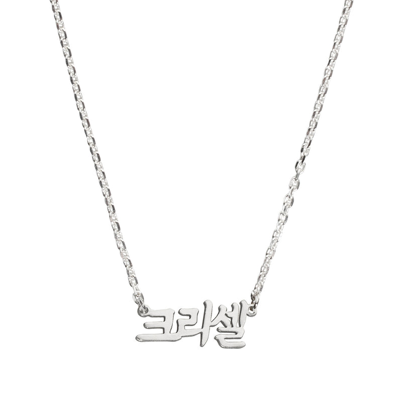 Korean Classic Nameplate Necklace