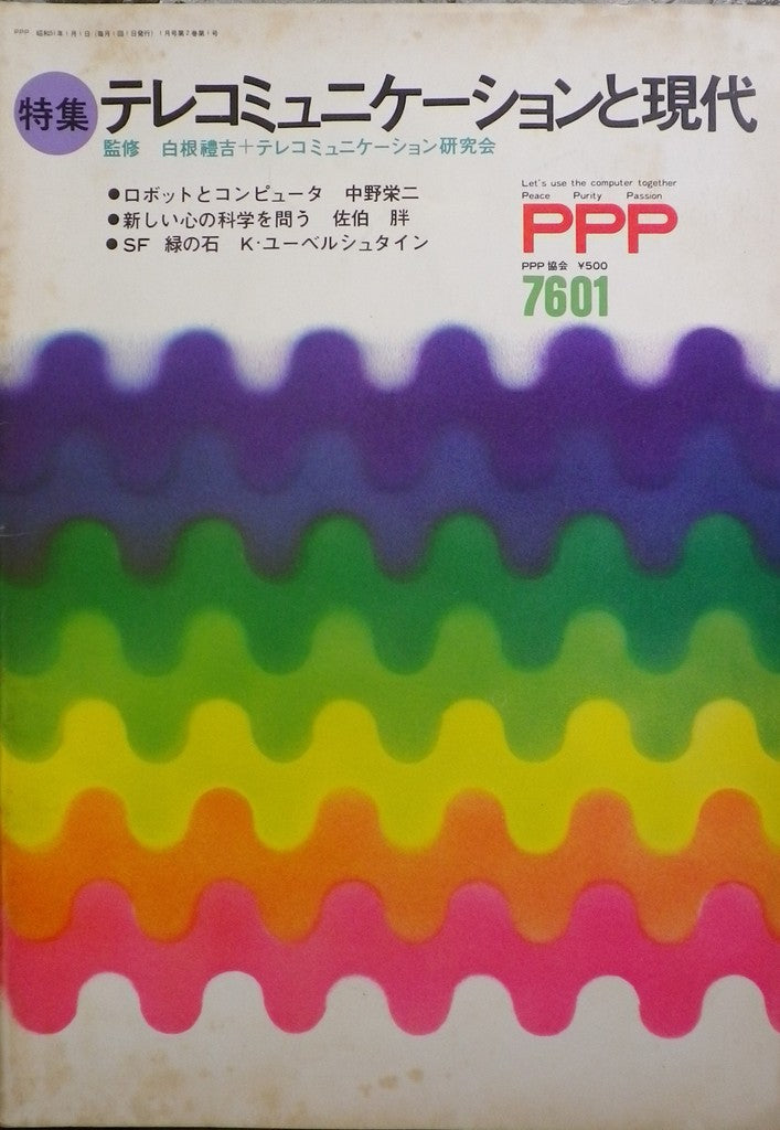 PPP peace purity passion 7601