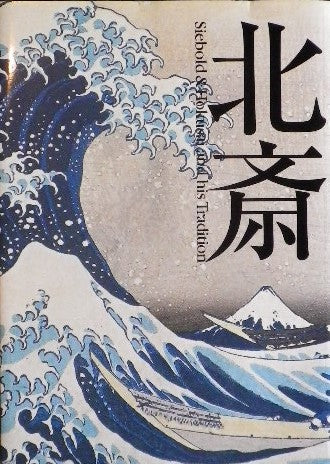 北斎 Siebold&Hokusai and his Tradition 展  図録