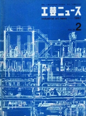 工芸ニュース industrial art news 1967 vol.35 no.2
