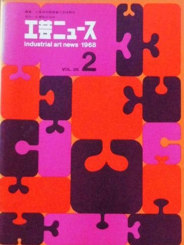 工芸ニュース industrial art news 1968 vol.36 no.2