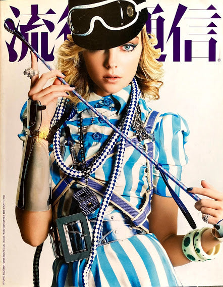 流行通信 2008 SS Special Issue Fasion Saves The Earth