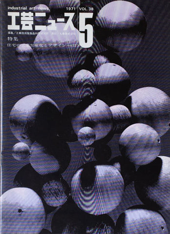 工芸ニュース industrial art news 1971 vol.38 no.5