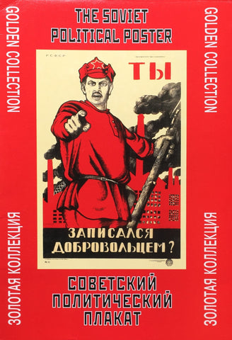 The Soviet Political Poster ソビエトの政治ポスター 18枚セット