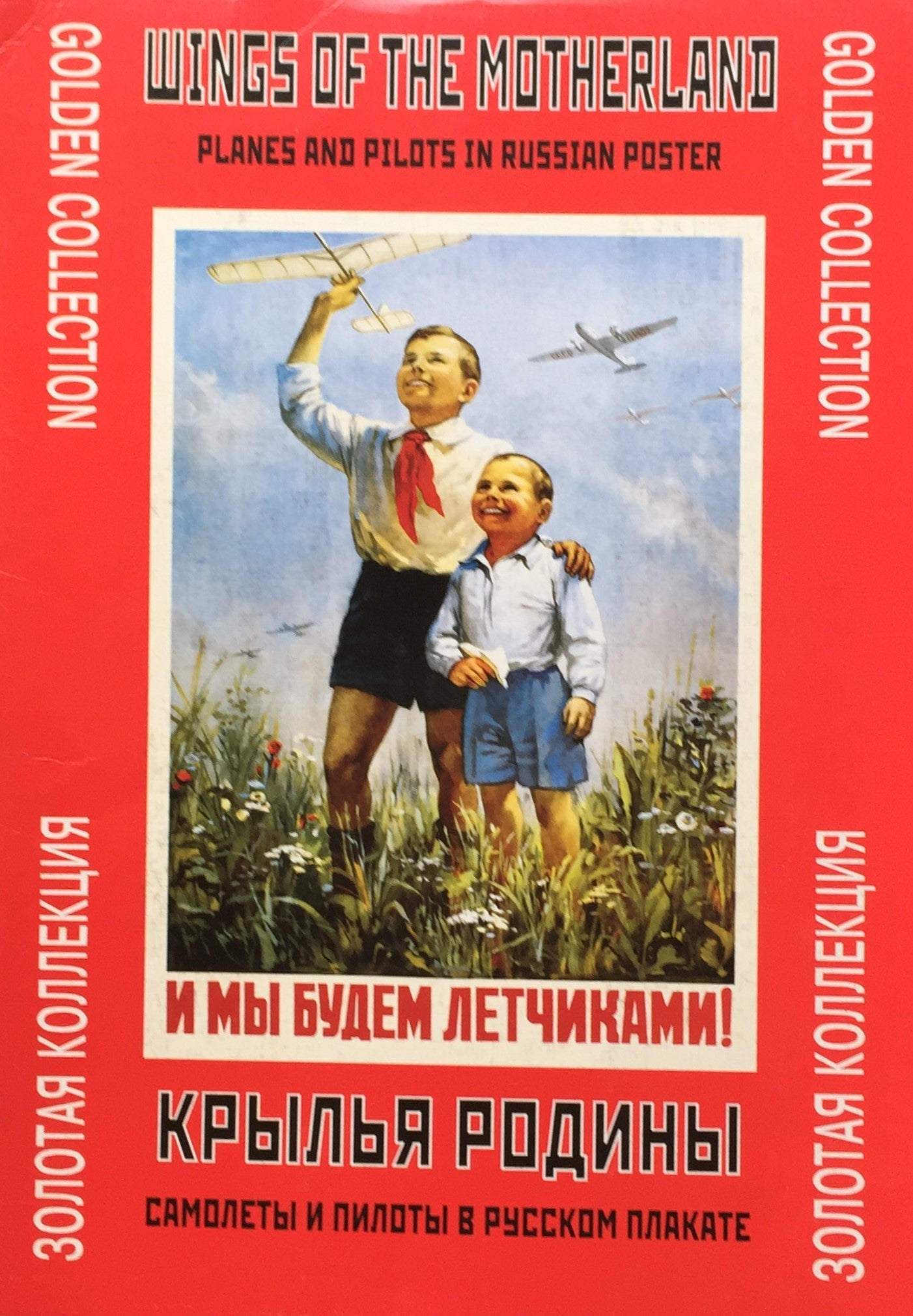 Wings of The Motherland Planes and Pilots In Russian Poster 祖国の翼 ロシアのポスター 飛行機とパイロット 20枚セット