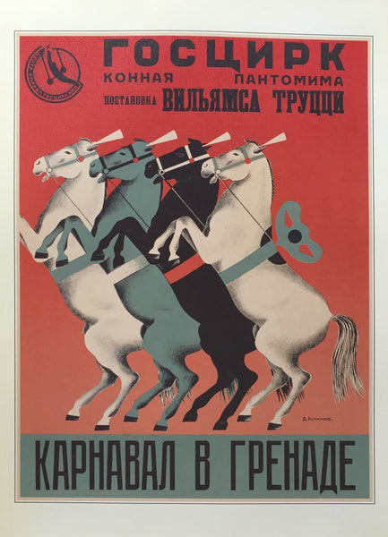 Circus In Russian Poster ロシアのサーカス ポスター 20枚セット