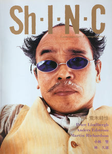 Sh・I・ N・ C Shooting Information Network & Communication Vol.16 荒木経惟
