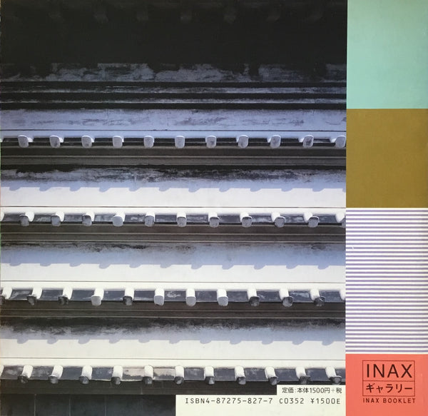 風と建築 INAX BOOKLET