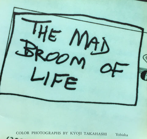 THE MAD BROOM OF LIFE 高橋恭司 用美社版初版