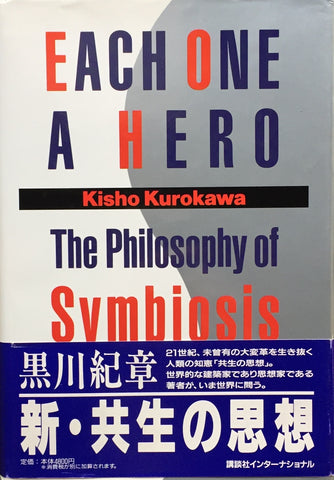 EACH ONE A HERO The Philosophy of Symbiosis 新・共生の思想 黒川紀章