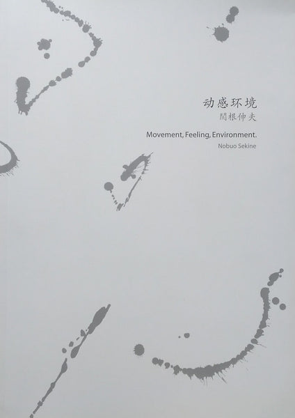 関根伸夫 Movement,Feeling,Environment. 動感環境 Nobuo Sekine