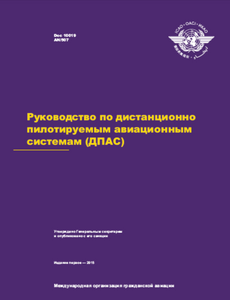 Manual on Remotely Piloted Aircraft Systems (RPAS) (Doc 10019)