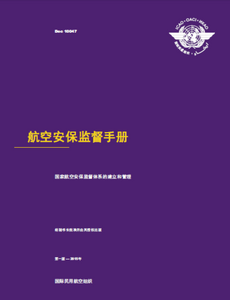 Aviation Security Oversight Manual (Doc 10047) (Corrigendum No. 1)