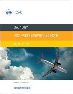 Risk Assessment Manual for Civil Aircraft Operations Over or Near Conflict Zones (Doc 10084)