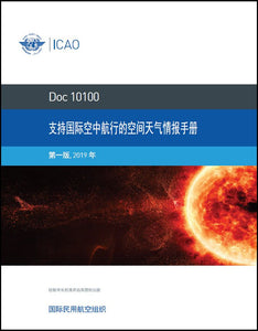 Manual on Space Weather Information in Support of International Air Navigation (Doc 10100)