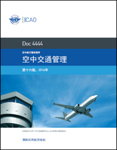 Procedures for Air Navigation Services (PANS) - Air Traffic Management (Doc 4444)