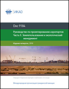 Airport Planning Manual-Land Use and Environmental Management (Doc 9184 - Part 2)