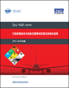 Emergency Response Guidance for Aircraft Incidents Involving Dangerous Goods (Doc 9481)