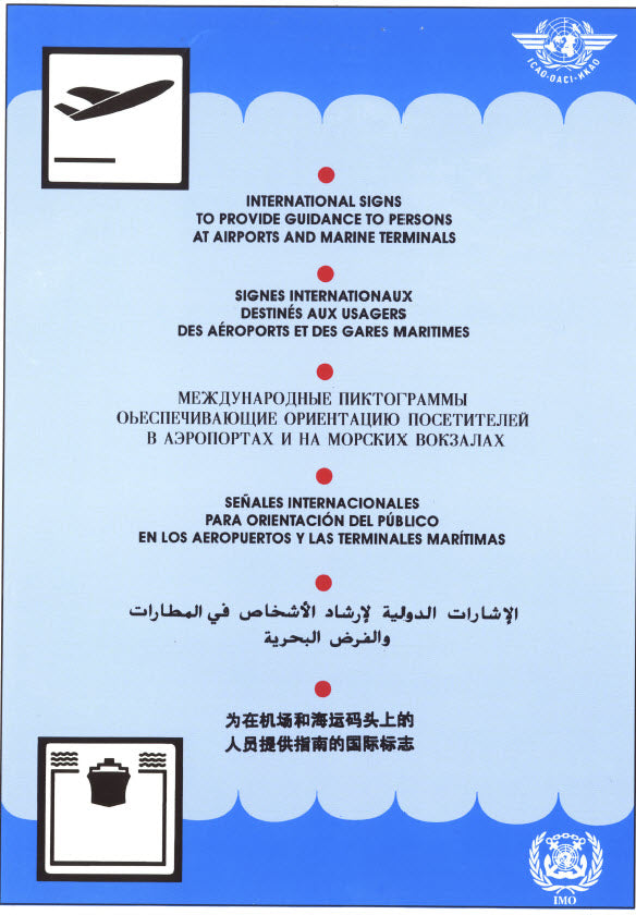 International Signs to Provide Guidance to Persons at Airports and Marine Terminals (Doc 9636)  - MULTILINGUAL