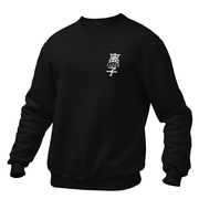 SWEAT-SHIRT <br> BLACK ÉDITION