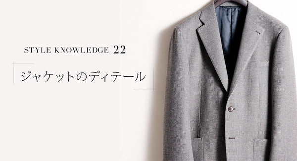 STYLE KNOWLEDGE 22