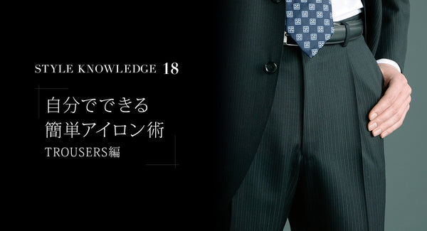 STYLE KNOWLEDGE 18