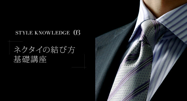 STYLE KNOWLEDGE 3