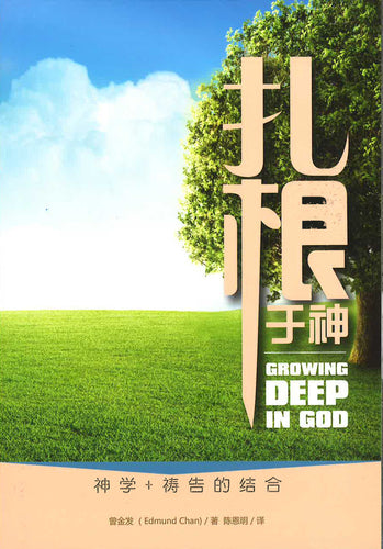 GROWING DEEP IN GOD / 扎根于神  (Simplified Chinese / 简体)