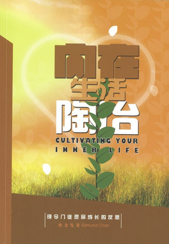 CULTIVATING YOUR INNER LIFE / 内在生活陶治 (Simplified Chinese / 简体)