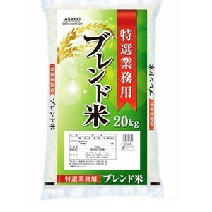 Commercial specialties blend rice 20kg