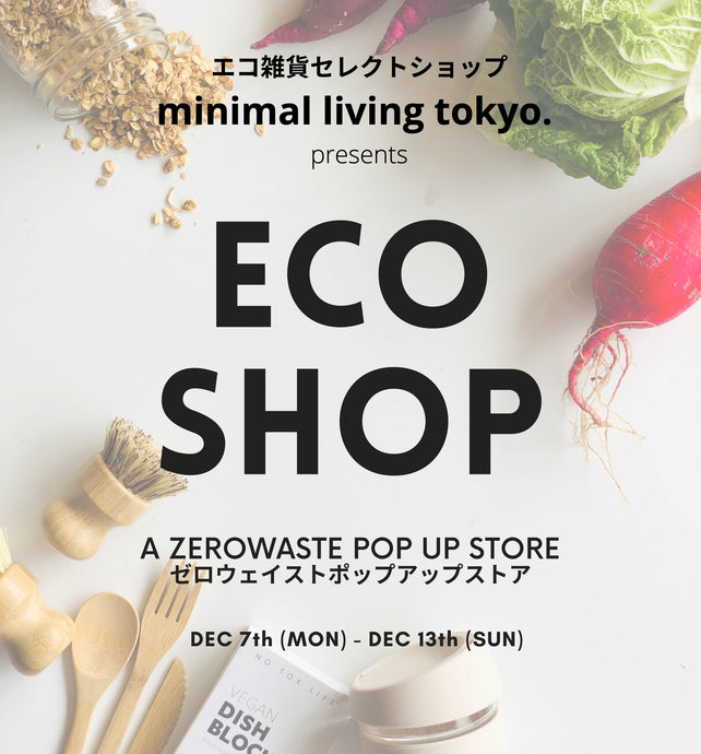ECO SHOP by minimal living tokyo. Dec7th-13th
