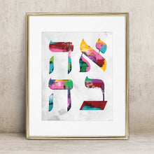 Load image into Gallery viewer, Love Is Colorful- Digital Download Judaic Wall Art