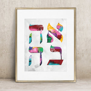 Love Is Colorful- Digital Download Judaic Wall Art