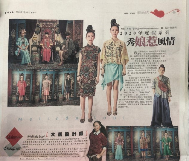 Melinda Looi in Sin Chew Newspaper @ February issue 2020