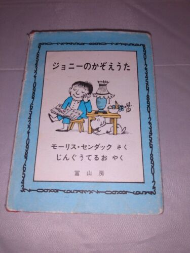 One Was Johnny Board Book: A Counting Book Japanese Edition 1962 Rare