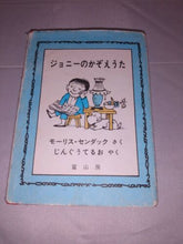 Load image into Gallery viewer, One Was Johnny Board Book: A Counting Book Japanese Edition 1962 Rare
