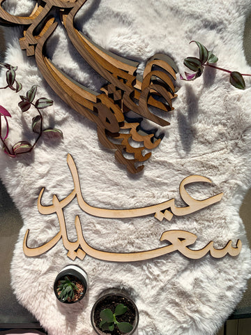 "Arabic ""Eid Saeed"" (عيد سعيد) Wooden Decal (w/ slotted stand)"