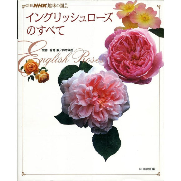 イングリッシュローズのすべて(NHK出版) - All of the English Roses by NHK - david-austin-roses-japan