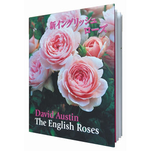 新イングリッシュローズ - The English Roses (Japan New Edition) Book - david-austin-roses-japan