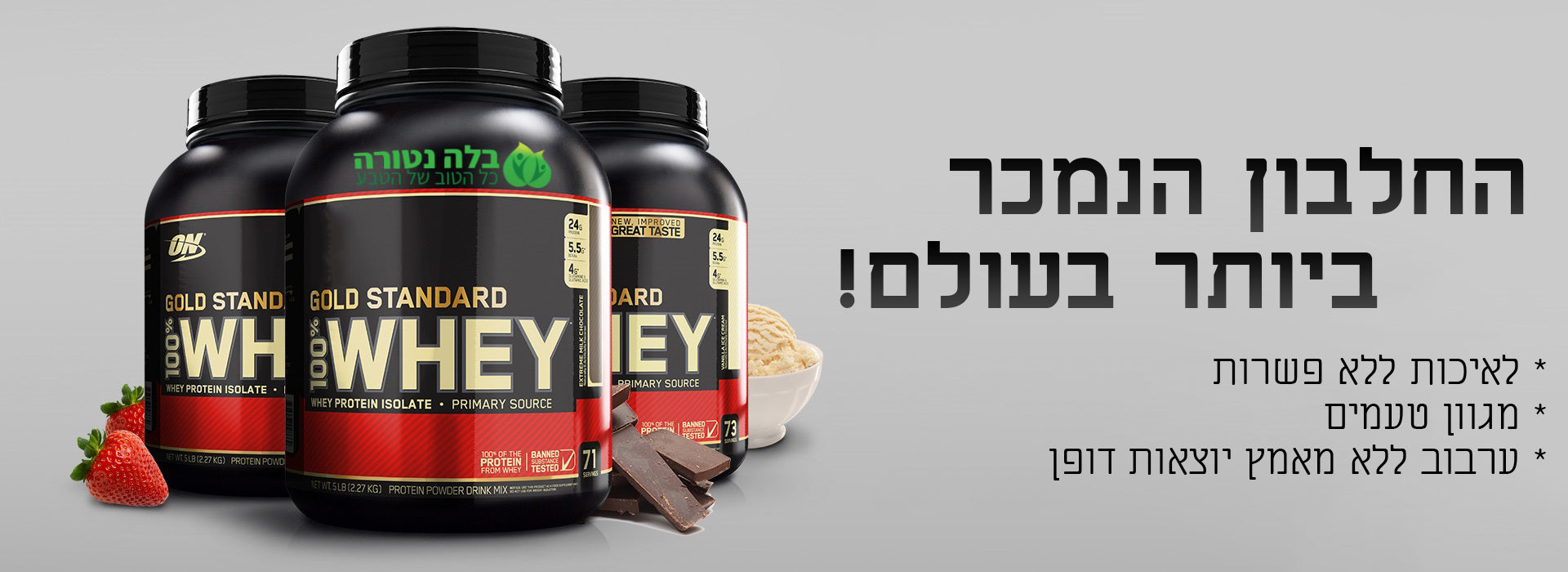 אופטימום נוטרישן | Optimum Nutrition