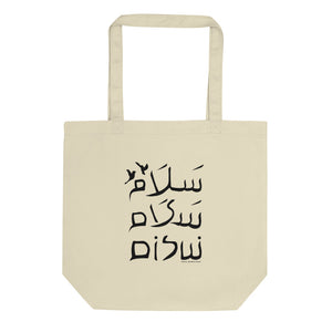 3P Tote Bag - Off White