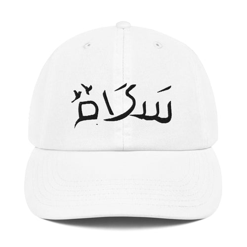 Shalom Salam Peace - Champion Dad Cap