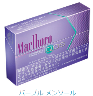 Purple Japanese Heatsticks.