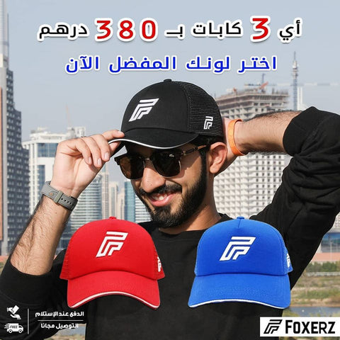 3 caps discount offer