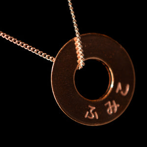 Personalized hand-stamped necklace - in English or Japanese (hiragana)