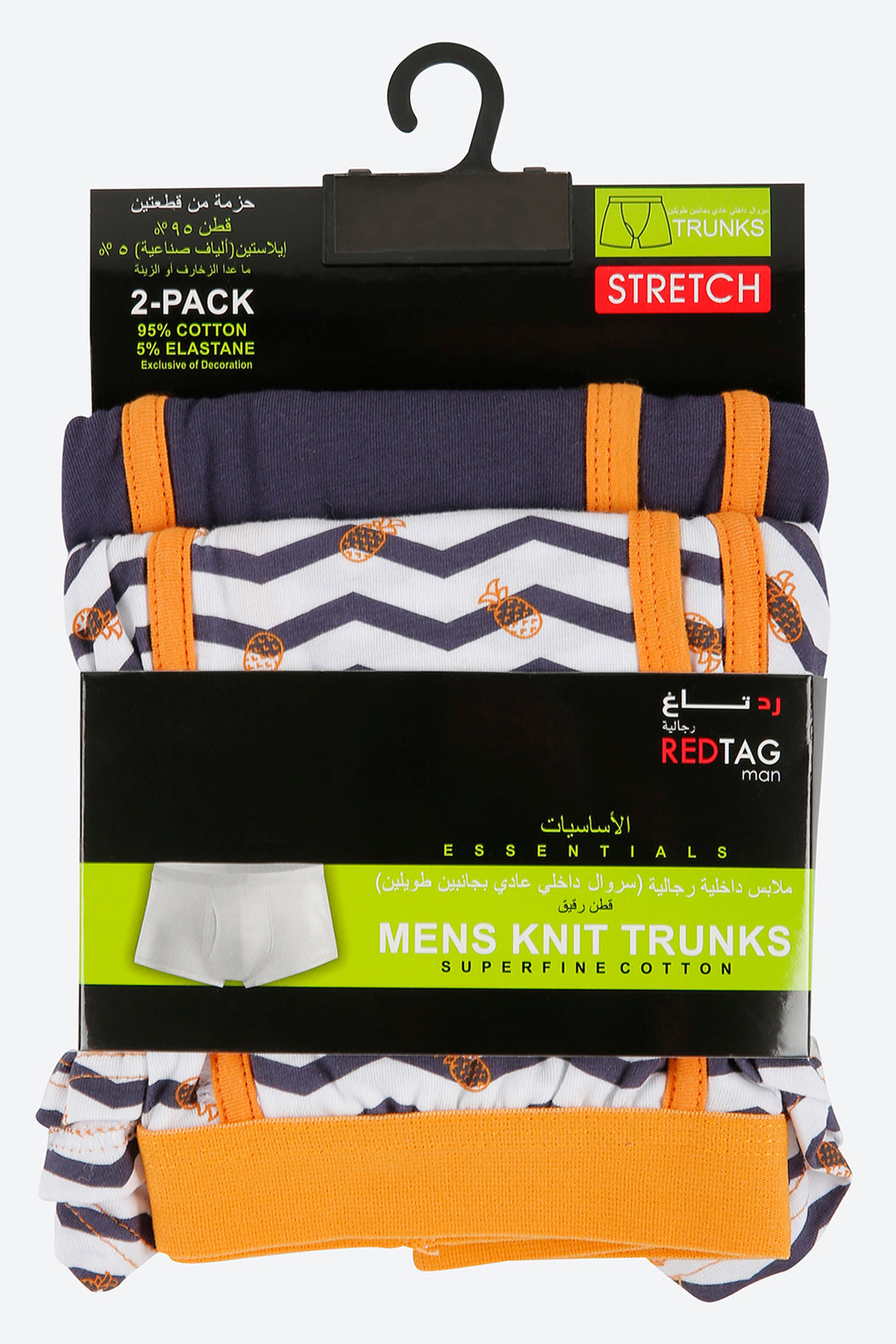 Print/Plain Jersey Trunks (2-Pack)