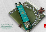 Imam of Mecca Prayer Mat