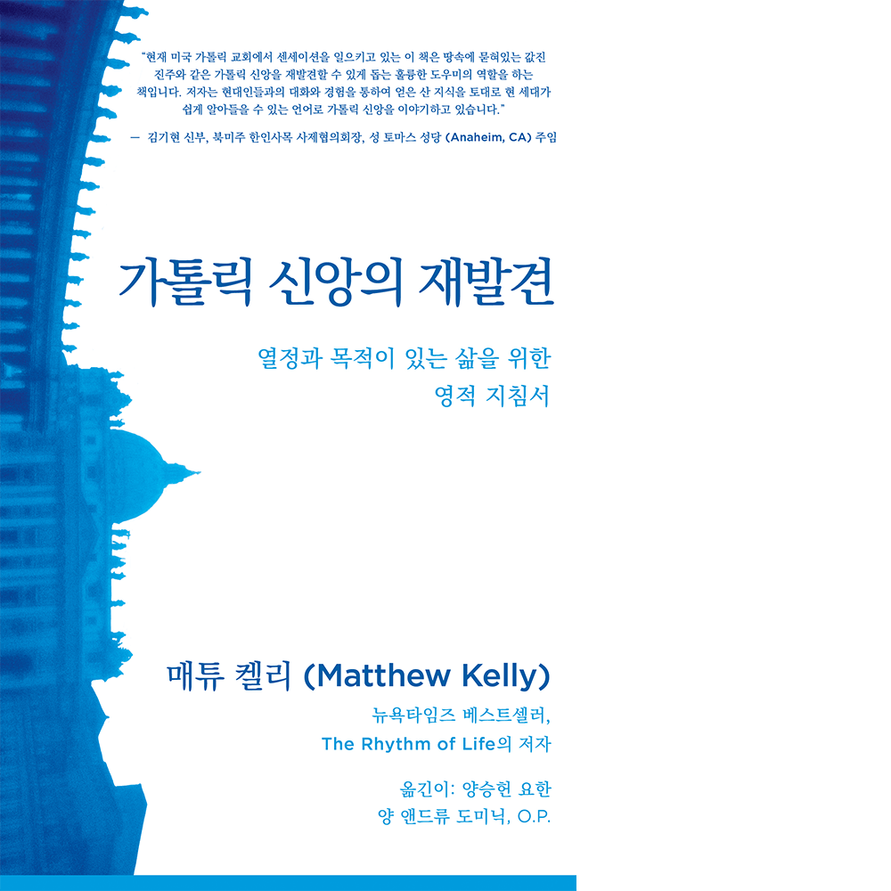 Rediscover Catholicism (Korean Edition)