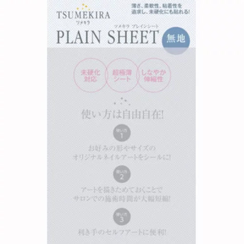 Plain Sheet Sticker