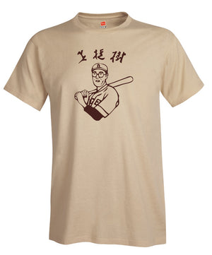 Kaoru Betto Baseball Men's T Shirt